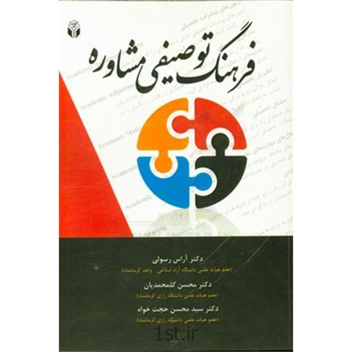 کتاب فرهنگ توصیفی مشاوره نوشته دکتر آراس رسولی