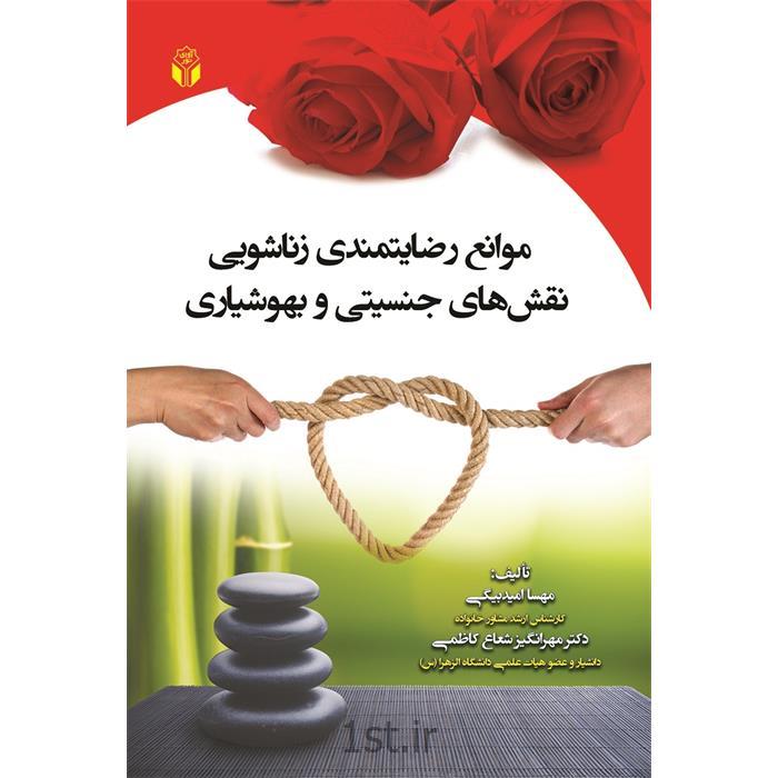 کتاب موانع رضایتمندی زناشویی نوشته دکتر مهرانگیز شعاع کاظمی