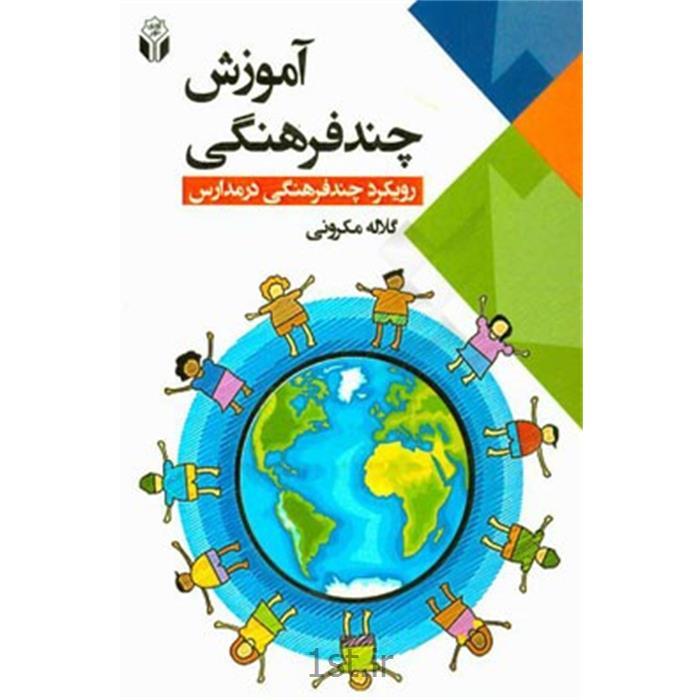 کتاب آموزش چند فرهنگی نوشته گلاله مکرونی