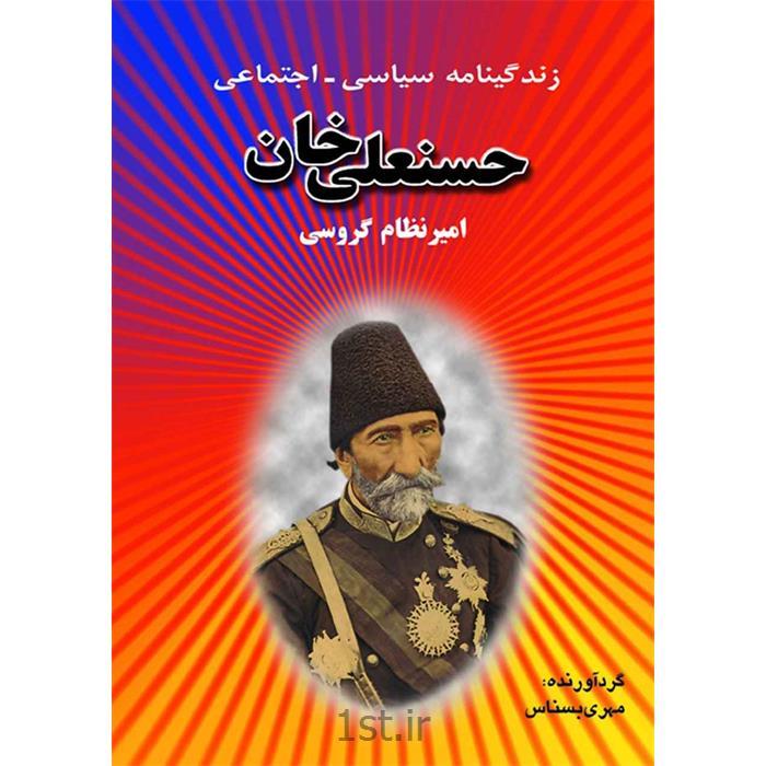 کتاب زندگینامه سیاسی، اجتماعی، فرهنگی حسنعلی خان امیر نظام گروسی