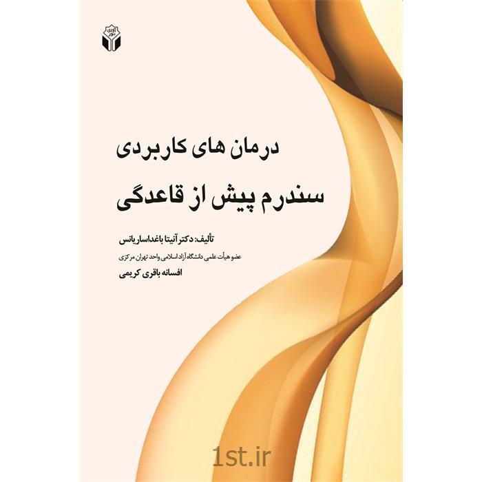 کتاب درمانهای کاربردی سندرم پیش از قاعدگی نوشته آنیتا باغداساریانس