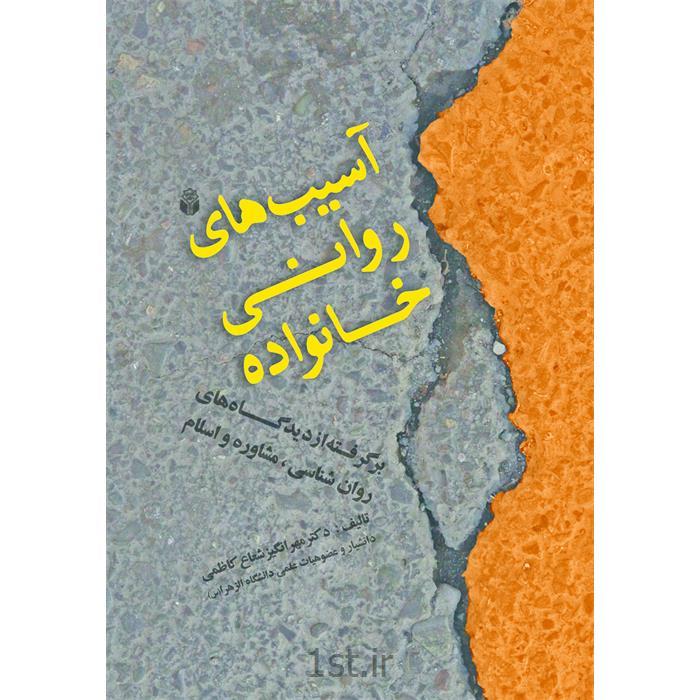 کتاب آسیب های روانی خانواده نوشته دکتر مهرانگیز شعاع کاظمی