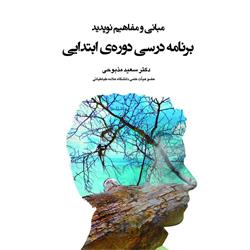 کتاب مبانی و مفاهیم نوپدید برنامه درسی دوره ابتدایی نوشته سعید مذبوحی