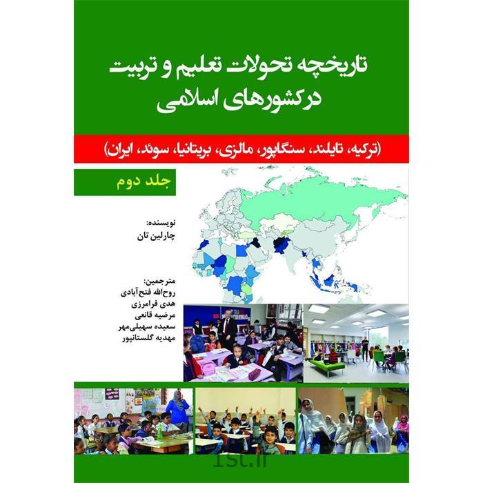 کتاب تاریخچه تحولات تعلیم و تربیت در کشورهای اسلامی  جلد دوم