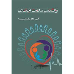 عکس کتابکتاب روانشناسی سلامت اجتماعی نوشته دکتر مجید صفاری نیا