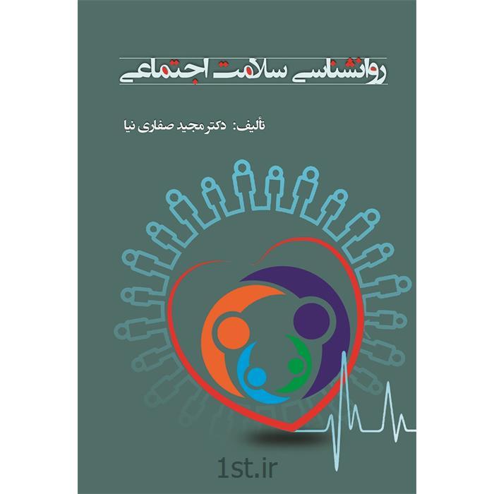 کتاب روانشناسی سلامت اجتماعی نوشته دکتر مجید صفاری نیا