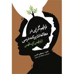 کتاب نوفهم گرایی در مطالعات برنامه درسی نوشته مصطفی قادری