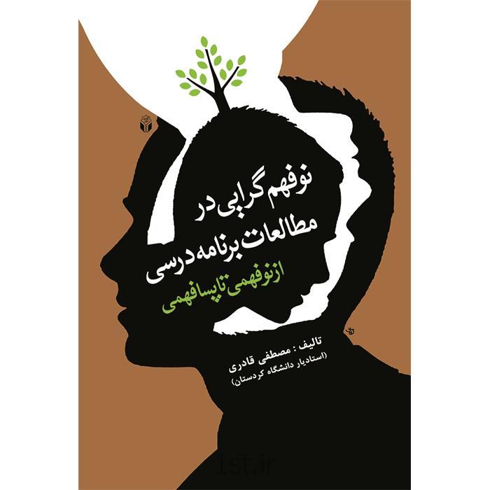 کتاب نو فهم گرایی در مطالعات برنامه درسی نوشته مصطفی قادری