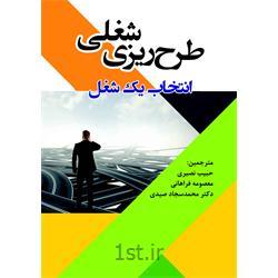 کتاب طرح ریزی شغلی (انتخاب یک شغل) ترجمه حبیب نصیری