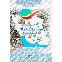 کتاب جستاری پیرامون هویت ایرانی اسلامی از منظر تاریخ و قرآن