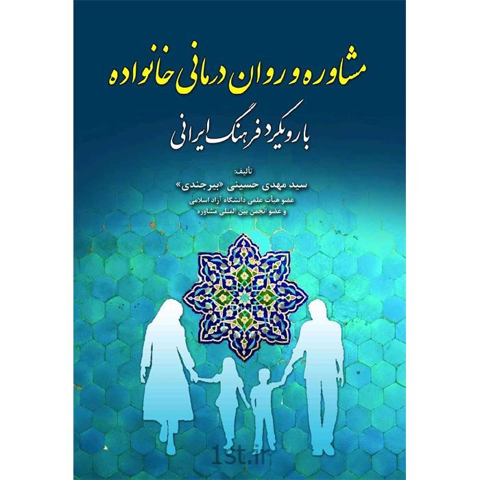 کتاب مشاوره و روان درمانی خانواده نوشته سید مهدی حسینی