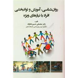 عکس کتابکتاب روانشناسی،آموزش و توانبخشی افراد با نیازهای ویژه