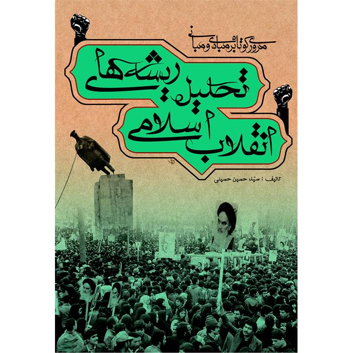 کتاب تحلیل ریشه های انقلاب اسلامی نوشته سید حسین حسینی