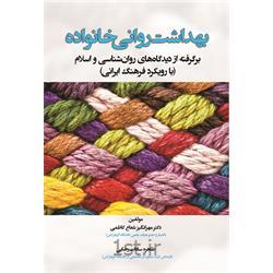 کتاب بهداشت روانی خانواده نوشته دکتر مهر انگیز شعاع کاظمی
