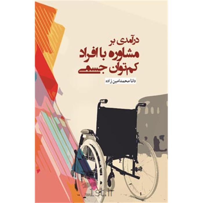کتاب درآمدی بر مشاوره با افراد کم توان جسمی نوشته دانا محمد امین زاده