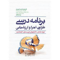 عکس کتاببرنامه درسی نوشته دکتر زهره عابدی کرجی بان