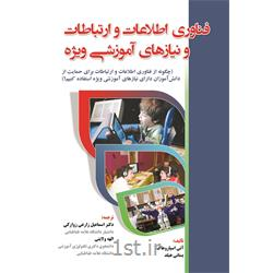کتاب فناوری اطلاعات وارتباطات ونیازهای آموزشی ویژه نوشته آنی اسپاروهاک