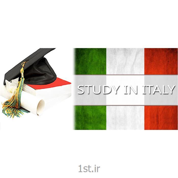 تحصیل رایگان در کشور ایتالیا