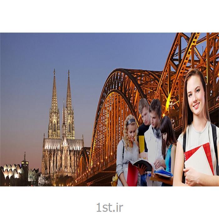 تحصیل رایگان در مقطع فوق لیسانس در آلمان