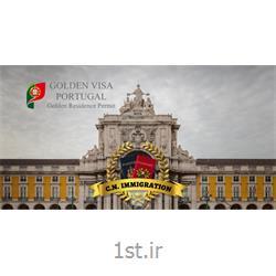 اقامت طلایی پرتغال از طریق سرمایه گذاری