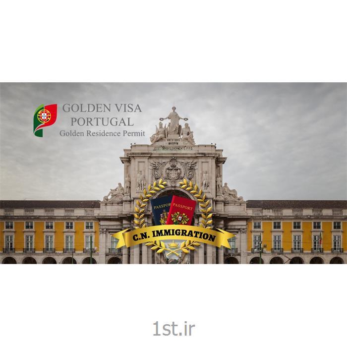 عکس ویزااقامت طلایی پرتغال از طریق سرمایه گذاری