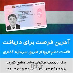 اقامت دائم مجارستان از طریق سرمایه گذاری