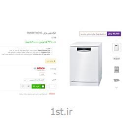 ماشین ظرفشویی بوش سفید سری 8 مدل SMS88TW05E