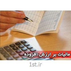 عکس خدمات حسابداریآموزش مالیات بر ارزش افزوده