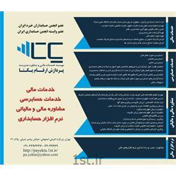 عکس استخدام و تامین نیروی کاردوره کارگاه آموزش حسابداری (ویژه بازار کار)