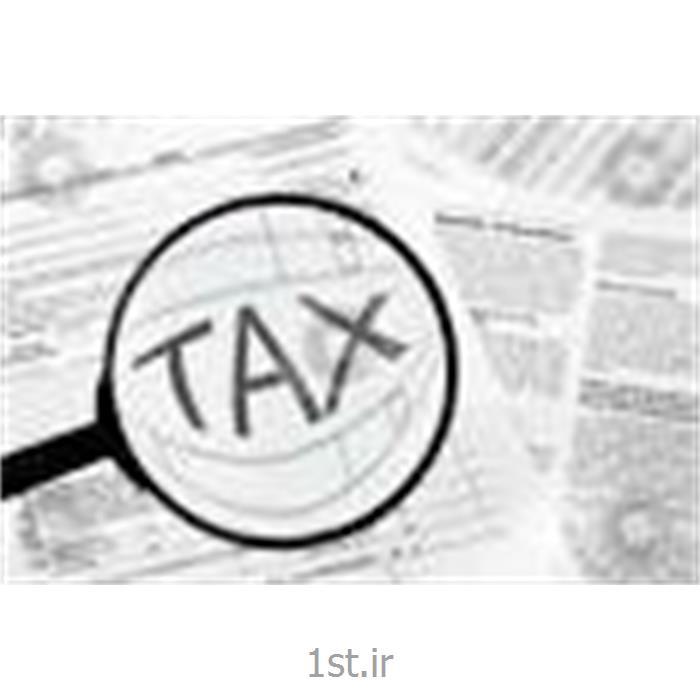 عکس خدمات حسابداریتنظیم و ارسال اظهارنامه مالیات بر ارزش افزوده