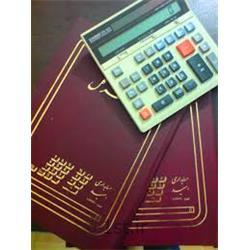 عکس خدمات حسابداریتحریر دفاتر قانونی (روزنامه و کل )