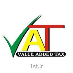 عکس خدمات حسابداریثبت نام در نظام مالیات بر ارزش افزوده