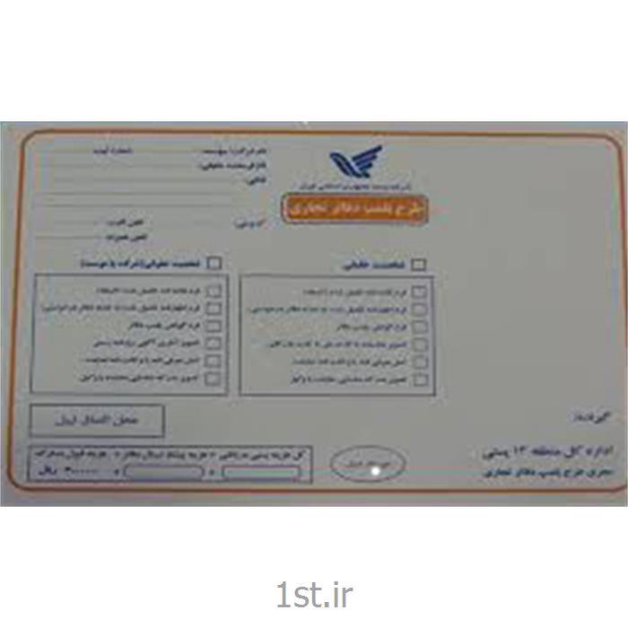 عکس خدمات حسابداریپلمپ دفاتر قانونی (دفاتر روزنامه و کل)
