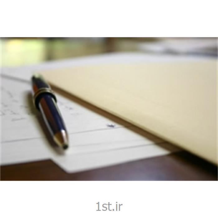 عکس خدمات حسابداریتهیه و تنظیم نظام نامه مالی