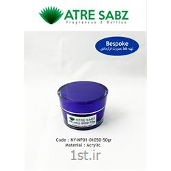 عکس سایر محصولات آرایشیجار کرم آکریلیک 50 گرمی کد NY-NP01-01050-50gr