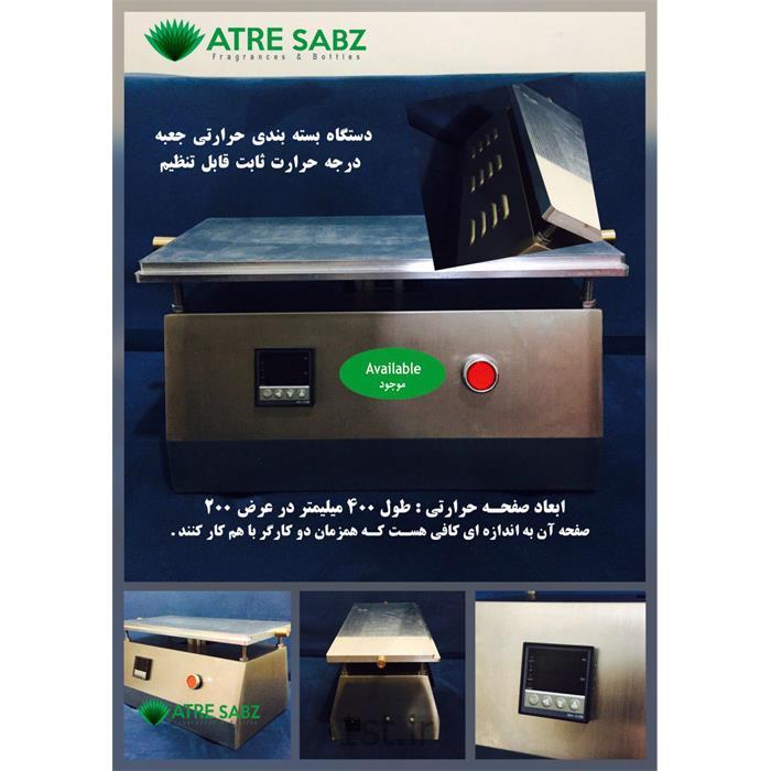 دستگاه بسته بندی حرارتی جعبه برقی ساخت چین