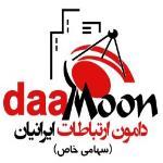 لوگو شرکت دامون ارتباطات ایرانیان