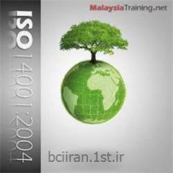 دوره آموزشی ممیزی داخلی ISO14001:2004