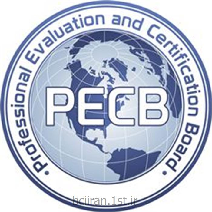 دوره های سرممیزی تحت اعتبار PECB غیر حضوری