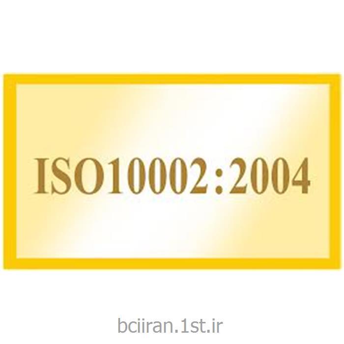 عکس گواهینامه سیستم های مدیریتیگواهینامه سیستم مدیریت رضایت مشتریان
