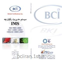 عکس آموزش و تربیتسیستم مدیریت یکپارچه IMS