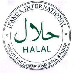 گواهینامه HALAL ( حلال )