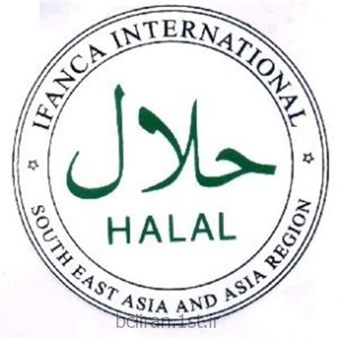 عکس گواهینامه محصولاتگواهینامه HALAL ( حلال )