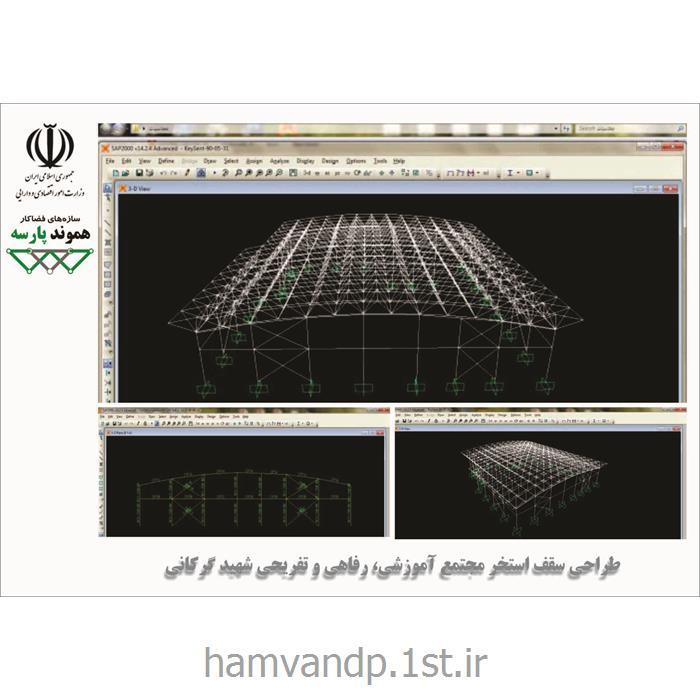 عکس سازه فضاکارسازه فضایی سقف استخر