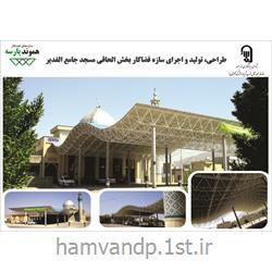 عکس سازه فضاکارسازه فضایی بخش الحاقی مسجد الغدیر شیراز
