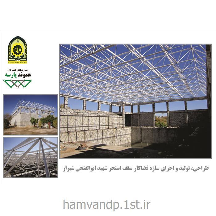 عکس سازه فضاکارسازه فضاکار سقف استخر