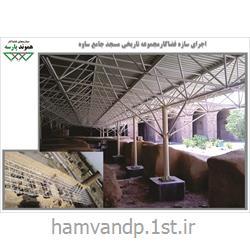 عکس سازه فضاکارسازه فضایی مجموعه تاریخی مسجد جامع