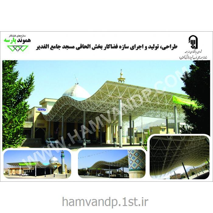 عکس سازه فضاکارسازه فضایی مسجد الغدیر شیراز