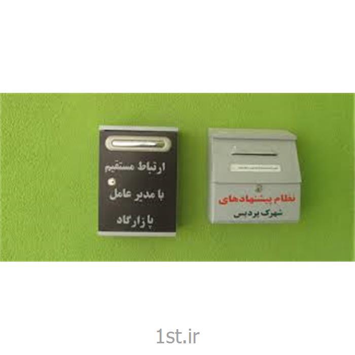 عکس صندوق پست (جعبه نامه)صندوق پیشنهادات فلزی وحدت