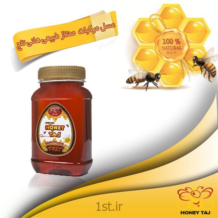 عسل مرکبات ممتاز طبیعی هانی تاج (HONEY TAJ)